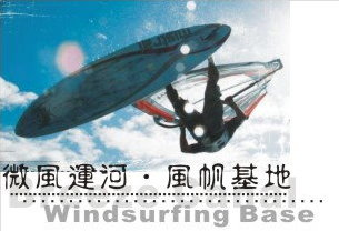 新北市微風運河風帆訓練基地
