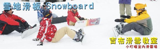 吉布滑雪教室─雪地滑板SB